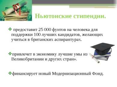 Ньютонские стипендии. предоставит 25 000 фунтов на человека для поддержки 100...