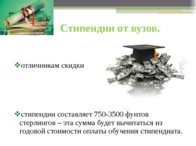 Стипендии от вузов. отличникам скидки стипендии составляет 750-3500 фунтов ст...