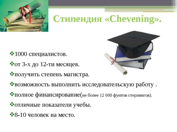 Стипендия «Chevening». 1000 специалистов. от 3-х до 12-ти месяцев. получить с...