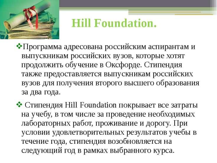 Hill Foundation. Программа адресована российским аспирантам и выпускникам рос...