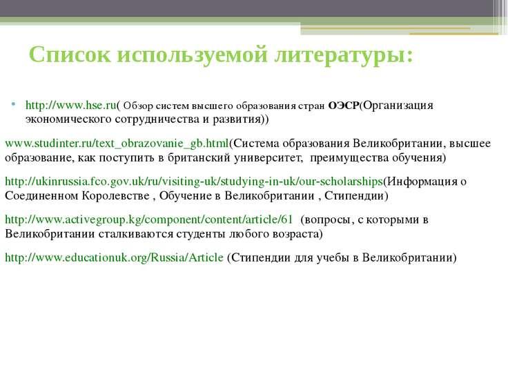 Список используемой литературы: http://www.hse.ru( Обзор систем высшего образ...