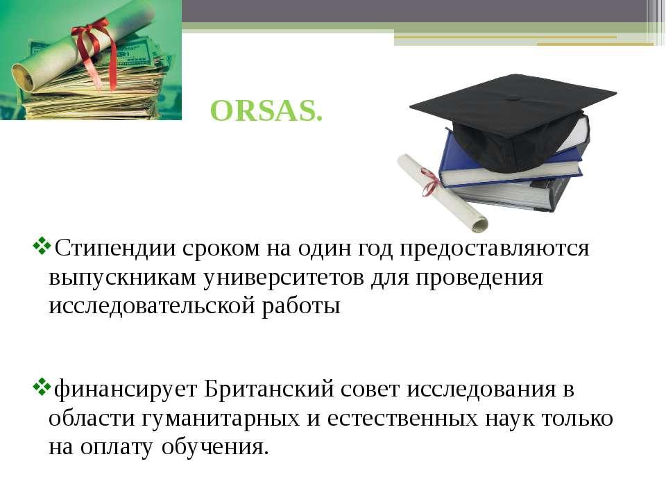 ORSAS. Стипендии сроком на один год предоставляются выпускникам университетов...
