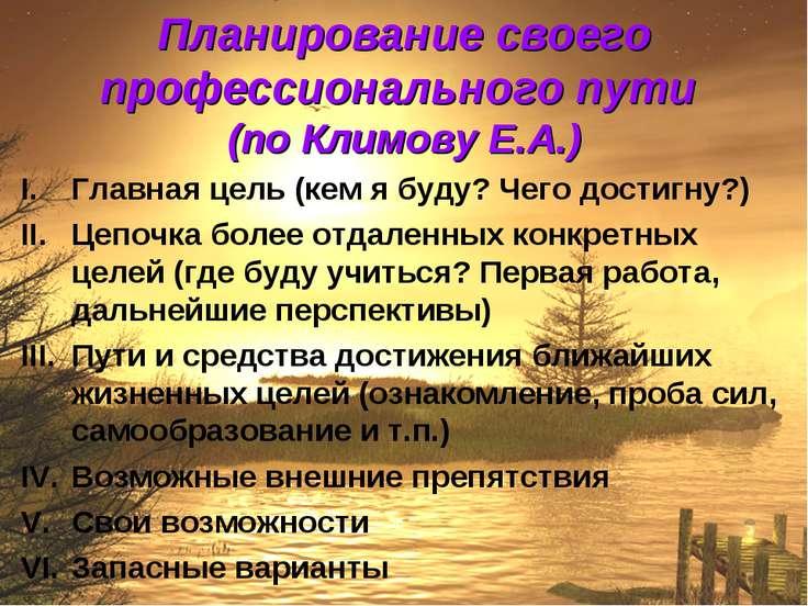 Планирование своего профессионального пути (по Климову Е.А.) Главная цель (ке...