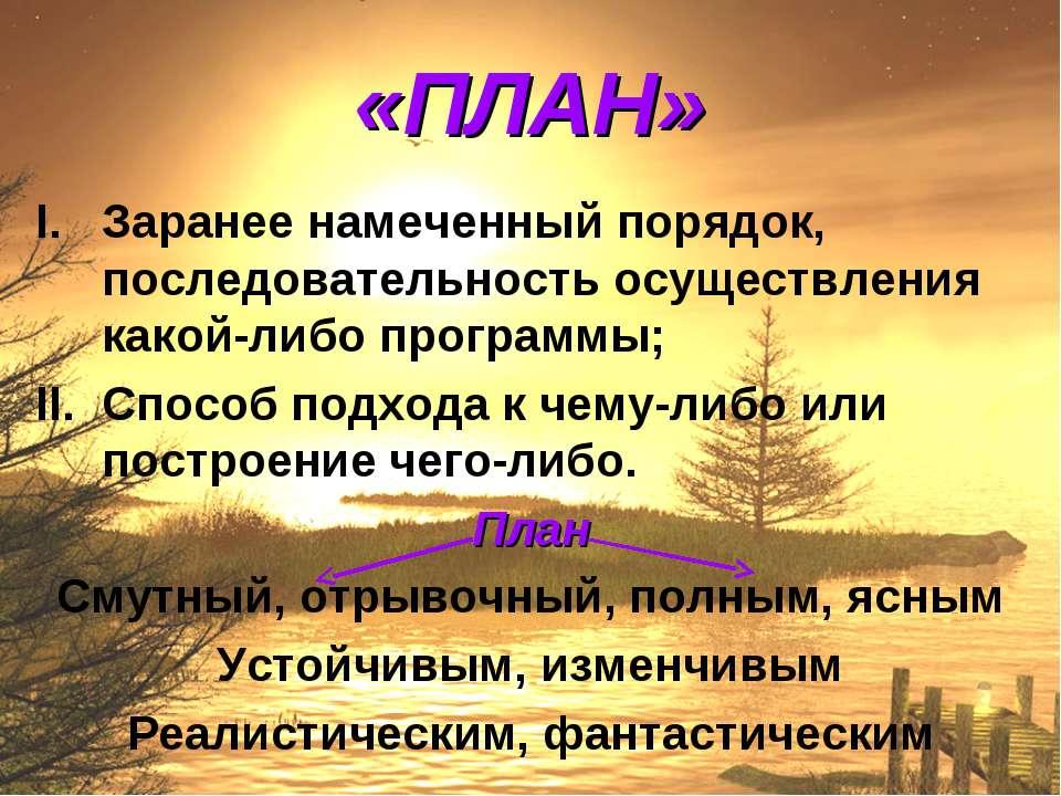 «ПЛАН» Заранее намеченный порядок, последовательность осуществления какой-либ...