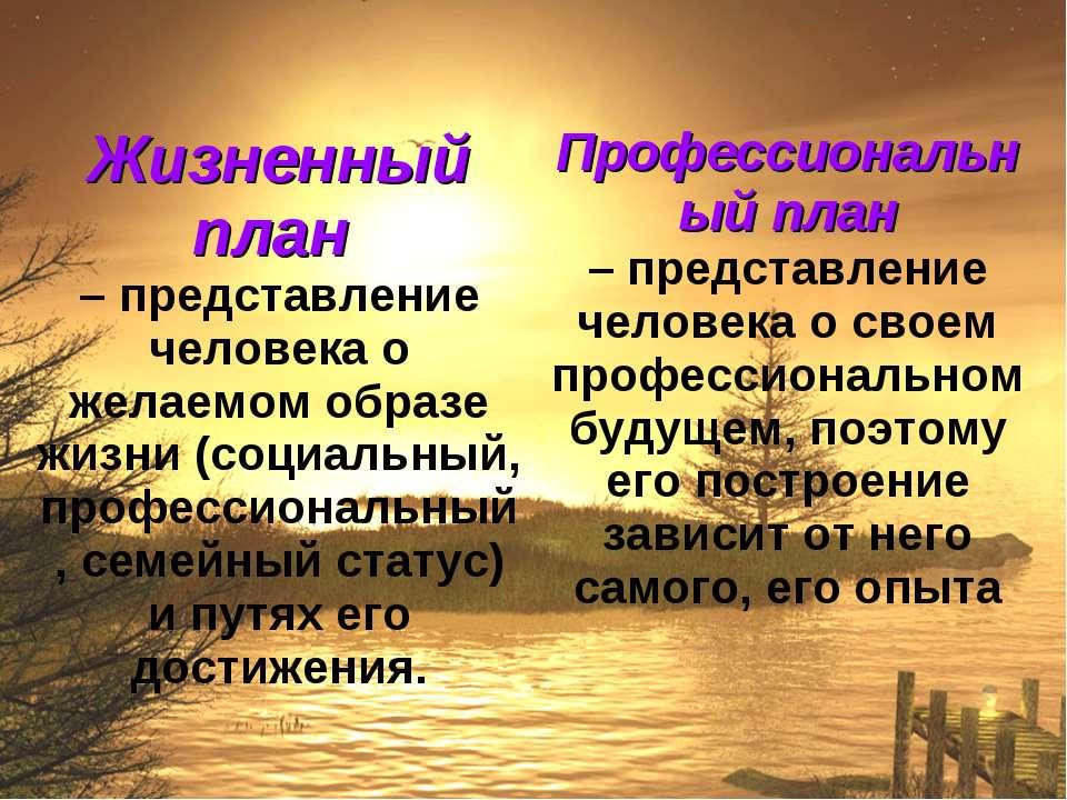 Жизненный план – представление человека о желаемом образе жизни (социальный, ...