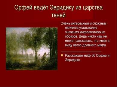 Орфей ведёт Эвридику из царства теней Очень интересным и сложным является уга...