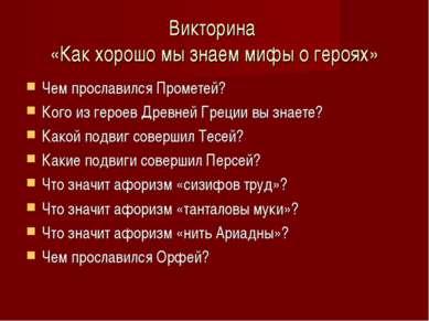 Викторина «Как хорошо мы знаем мифы о героях» Чем прославился Прометей? Кого ...