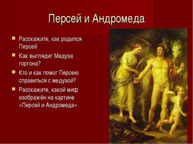 Персей и Андромеда Расскажите, как родился Персей Как выглядит Медуза горгона...