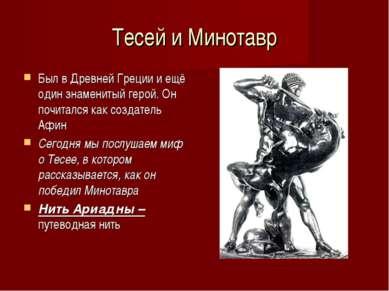 Тесей и Минотавр Был в Древней Греции и ещё один знаменитый герой. Он почитал...