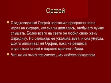 Орфей Сладкозвучный Орфей настолько прекрасно пел и играл на кифаре, что скал...