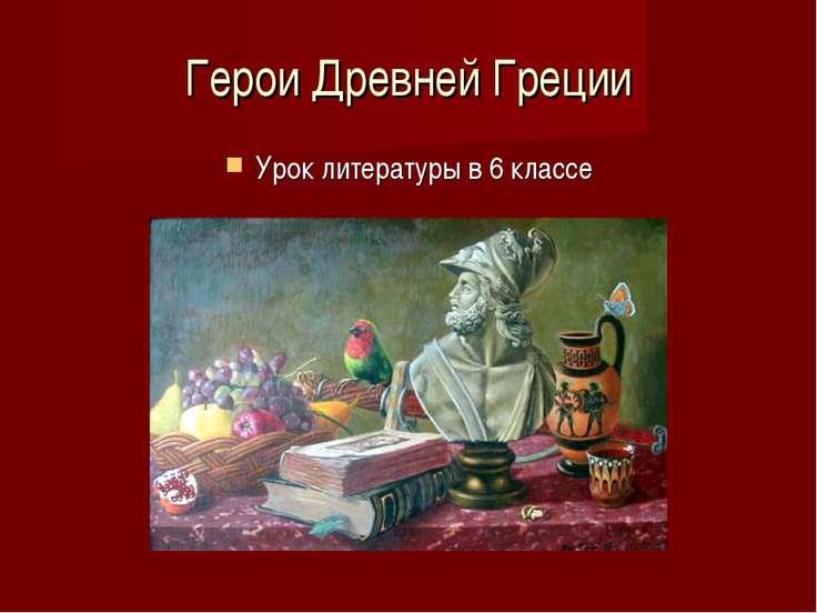 Герои Древней Греции Урок литературы в 6 классе