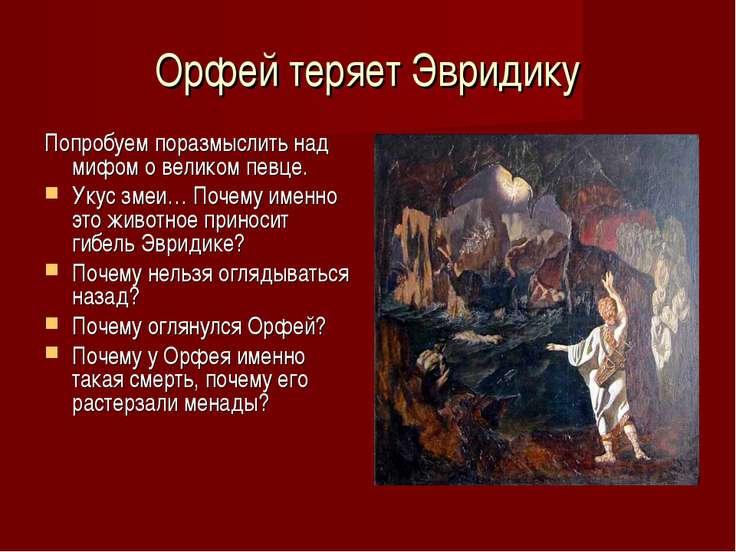 Орфей теряет Эвридику Попробуем поразмыслить над мифом о великом певце. Укус ...