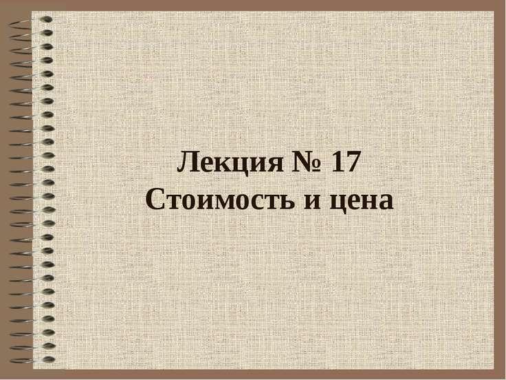 Лекция № 17 Стоимость и цена