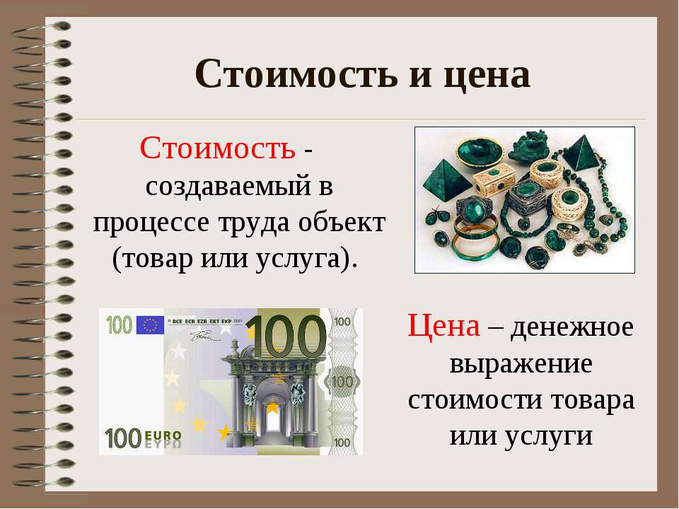 Стоимость и цена Стоимость - создаваемый в процессе труда объект (товар или у...