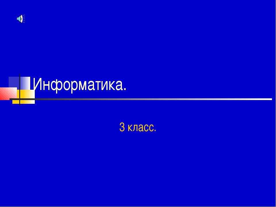Информатика. 3 класс.