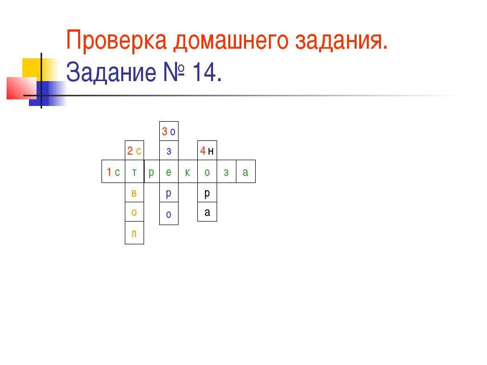 Проверка домашнего задания. Задание № 14. 2 с т в о л 1 с р е з 3 о р о к о 4...