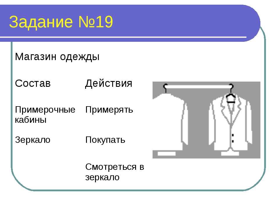 Задание №19
