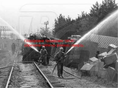 Пожарники тушившие ЧАЭС обрекали себя на верную смерть.