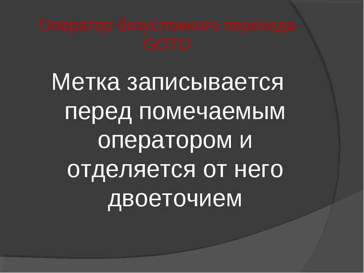 Оператор безусловного перехода GOTO Метка записывается перед помечаемым опера...