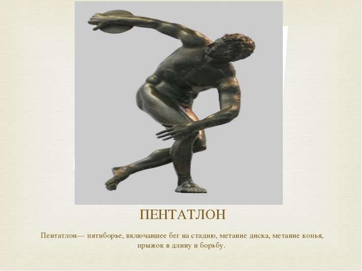 ПЕНТАТЛОН Пентатлон— пятиборье, включавшее бег на стадию, метание диска, мета...