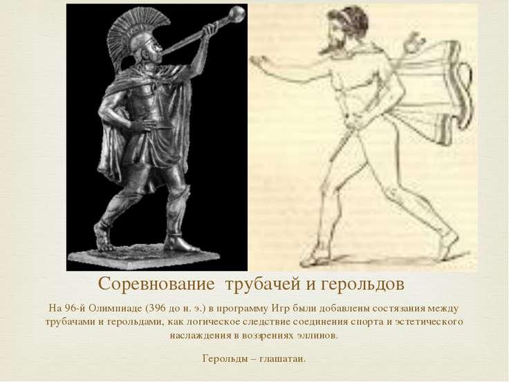 Соревнование трубачей и герольдов На 96-й Олимпиаде (396 до н. э.) в программ...