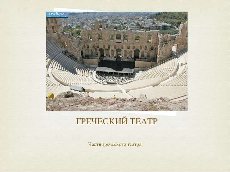 ГРЕЧЕСКИЙ ТЕАТР Части греческого театра