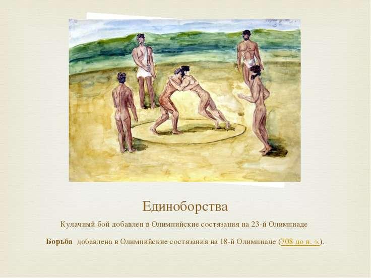Единоборства Кулачный бой добавлен в Олимпийские состязания на 23-й Олимпиаде...