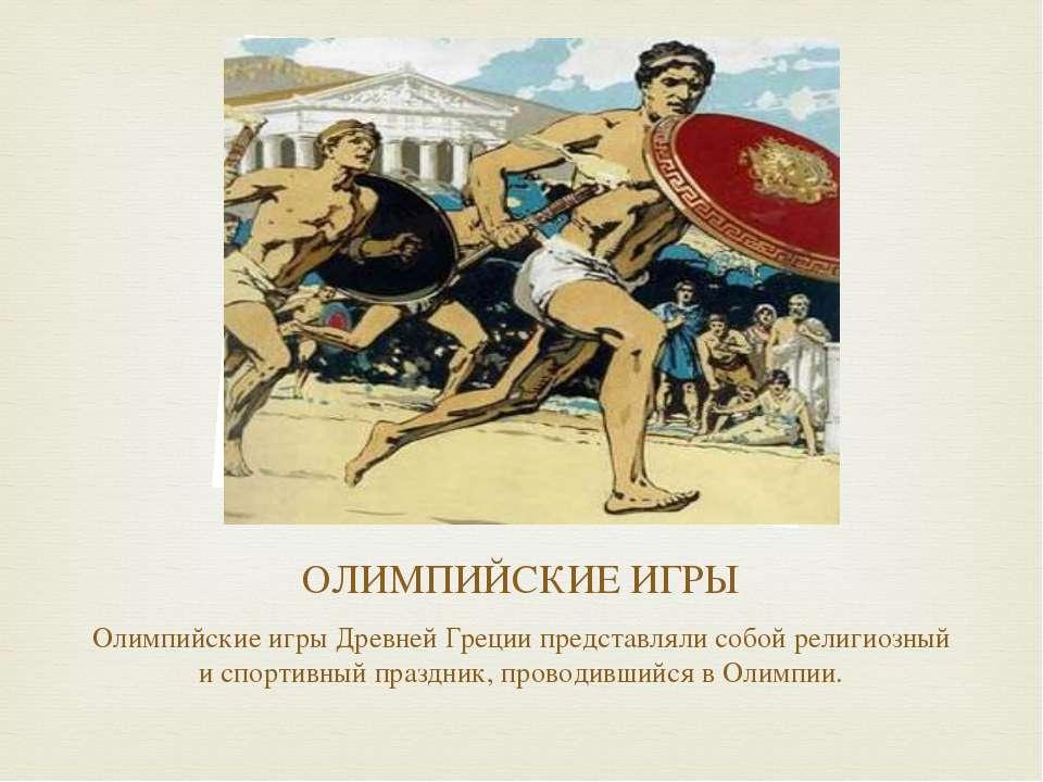 ОЛИМПИЙСКИЕ ИГРЫ Олимпийские игры Древней Греции представляли собой религиозн...
