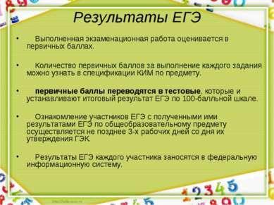 Результаты ЕГЭ   Выполненная экзаменационная работа оценивается в первичных...