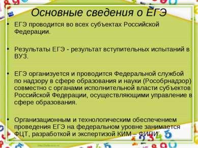 Основные сведения о ЕГЭ ЕГЭ проводится во всех субъектах Российской Федерации...