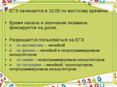 ЕГЭ начинается в 10:00 по местному времени Время начала и окончания экзамена ...