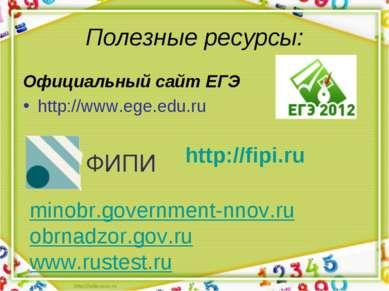 Полезные ресурсы: Официальный сайт ЕГЭ http://www.ege.edu.ru http://fipi.ru m...