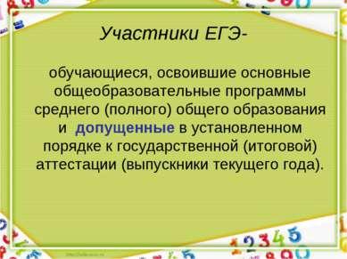 Участники ЕГЭ- обучающиеся, освоившие основные общеобразовательные программы ...