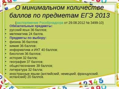 О минимальном количестве баллов по предметам ЕГЭ 2013 (распоряжение Рособрнад...