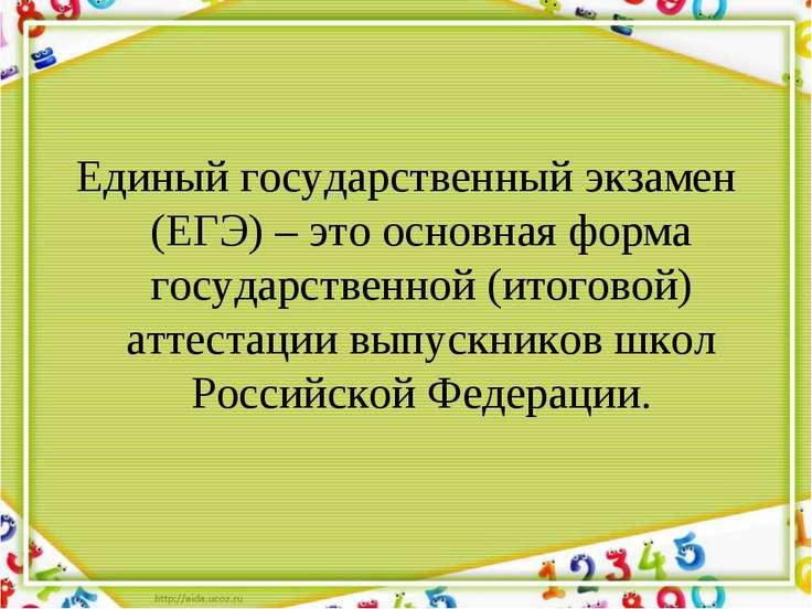 Единый государственный экзамен (ЕГЭ) – это основная форма государственной (ит...