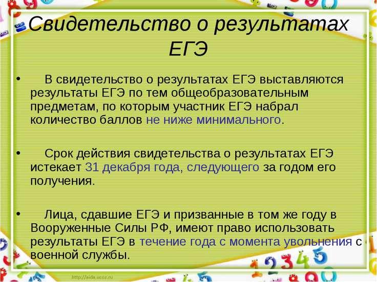 Свидетельство о результатах ЕГЭ   В свидетельство о результатах ЕГЭ выставл...