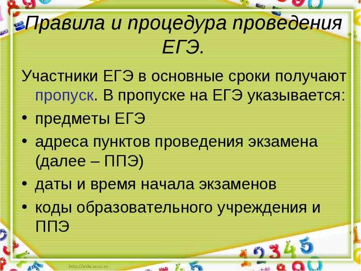 Правила и процедура проведения ЕГЭ. Участники ЕГЭ в основные сроки получают п...