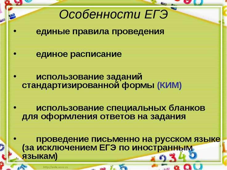 Особенности ЕГЭ единые правила проведения единое расписание использование за...