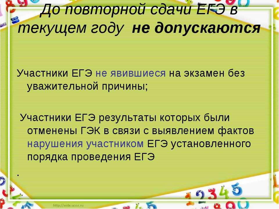 До повторной сдачи ЕГЭ в текущем году не допускаются Участники ЕГЭ не явившие...