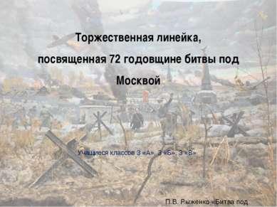 Торжественная линейка, посвященная 72 годовщине битвы под Москвой Учащиеся кл...