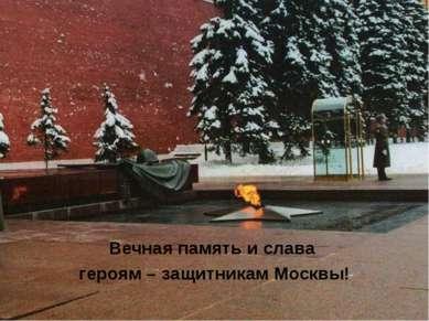 Вечная память и слава героям – защитникам Москвы!