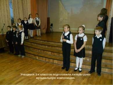 Учащиеся 3-х классов подготовили литературно-музыкальную композицию.