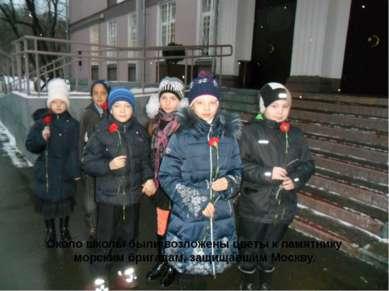 Около школы были возложены цветы к памятнику морским бригадам, защищавшим Мос...