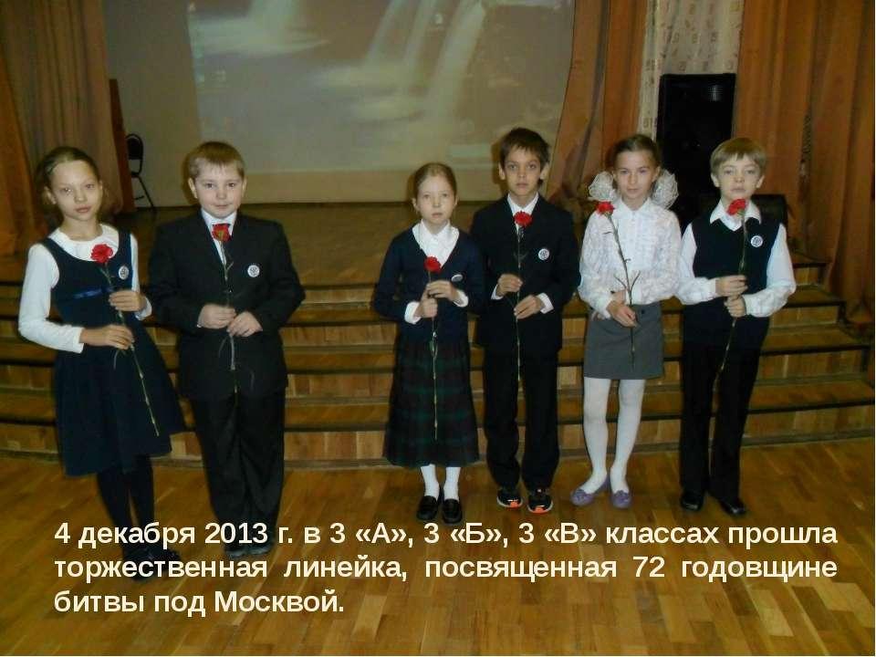 4 декабря 2013 г. в 3 «А», 3 «Б», 3 «В» классах прошла торжественная линейка,...