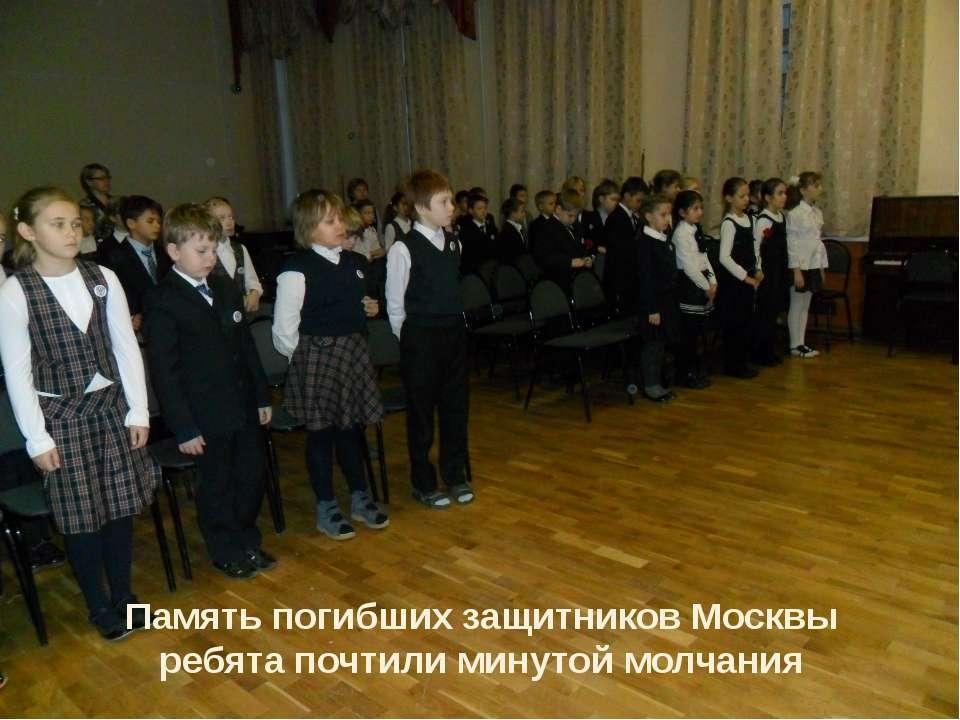 Память погибших защитников Москвы ребята почтили минутой молчания