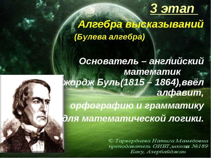 3 этап Алгебра высказываний (Булева алгебра) Основатель – английский математи...