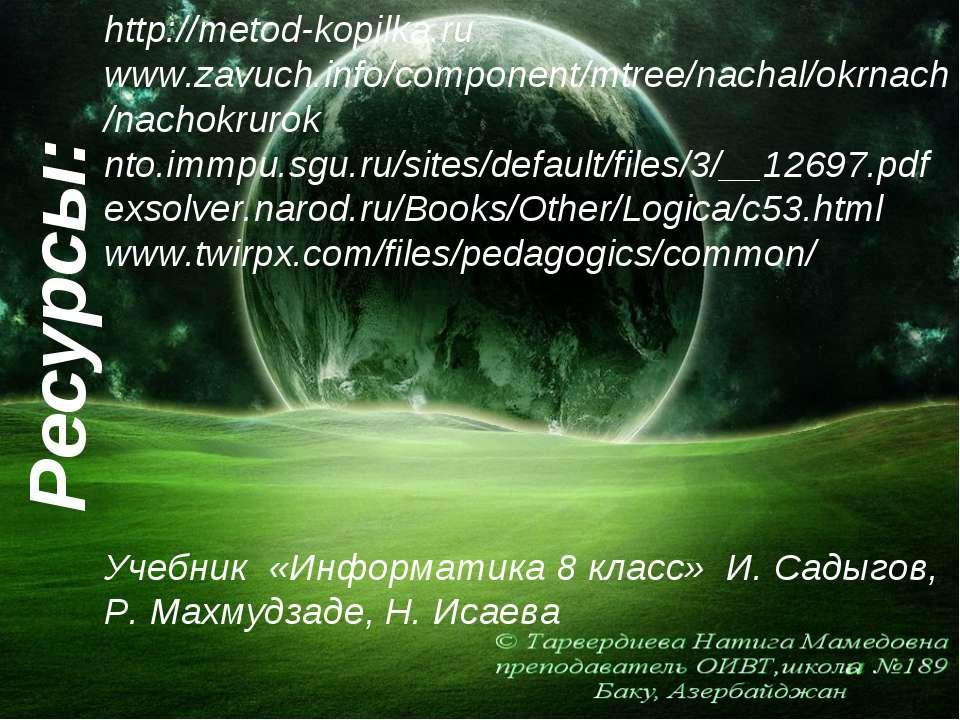 Ресурсы: http://metod-kopilka.ru www.zavuch.info/component/mtree/nachal/okrna...