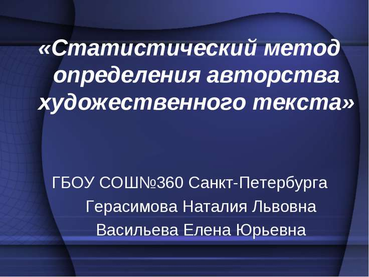 «Статистический метод определения авторства художественного текста» ГБОУ СОШ№...