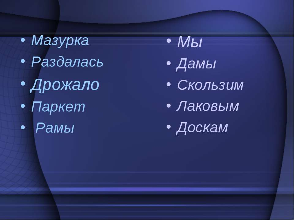 Мазурка Раздалась Дрожало Паркет Рамы Мы Дамы Скользим Лаковым Доскам