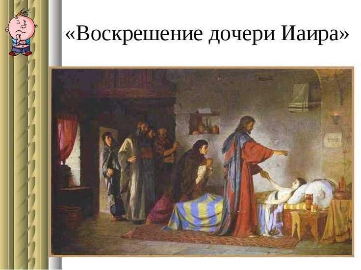 «Воскрешение дочери Иаира»